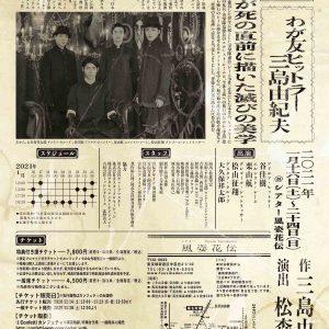 谷佳樹ら出演舞台『わが友ヒットラー』、フライヤービジュアル解禁 イメージ画像