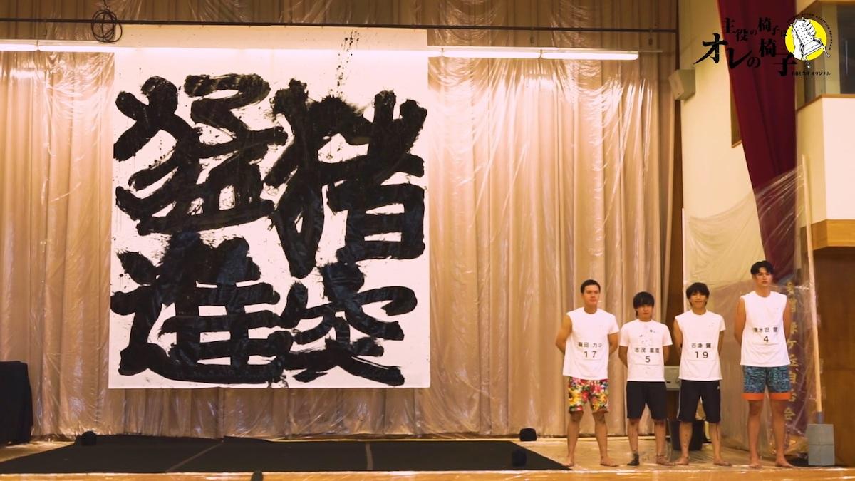 """発表された舞台のテーマは書道、参加者は""""書道審査""""に挑戦  「オレイス」第9話レポート イメージ画像"""