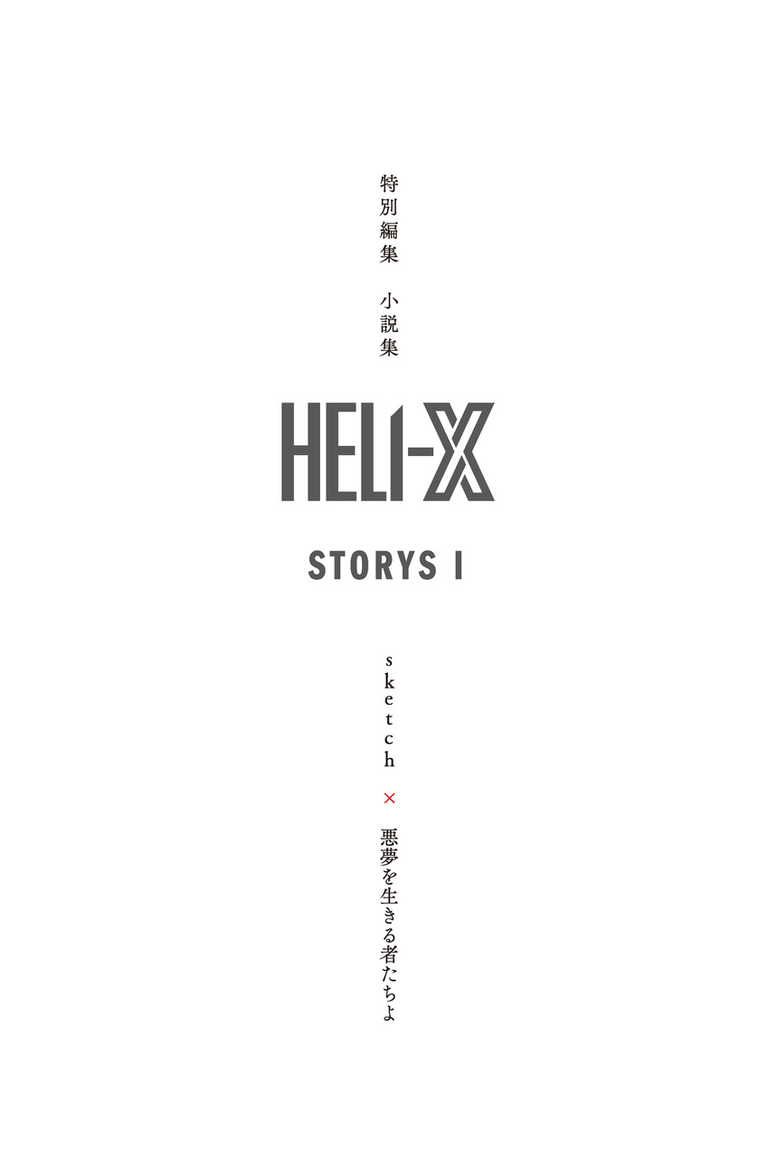 毛利亘宏×西森英行による新プロジェクト「HELI-X」 舞台本編のスピンオフ小説集が発売 イメージ画像