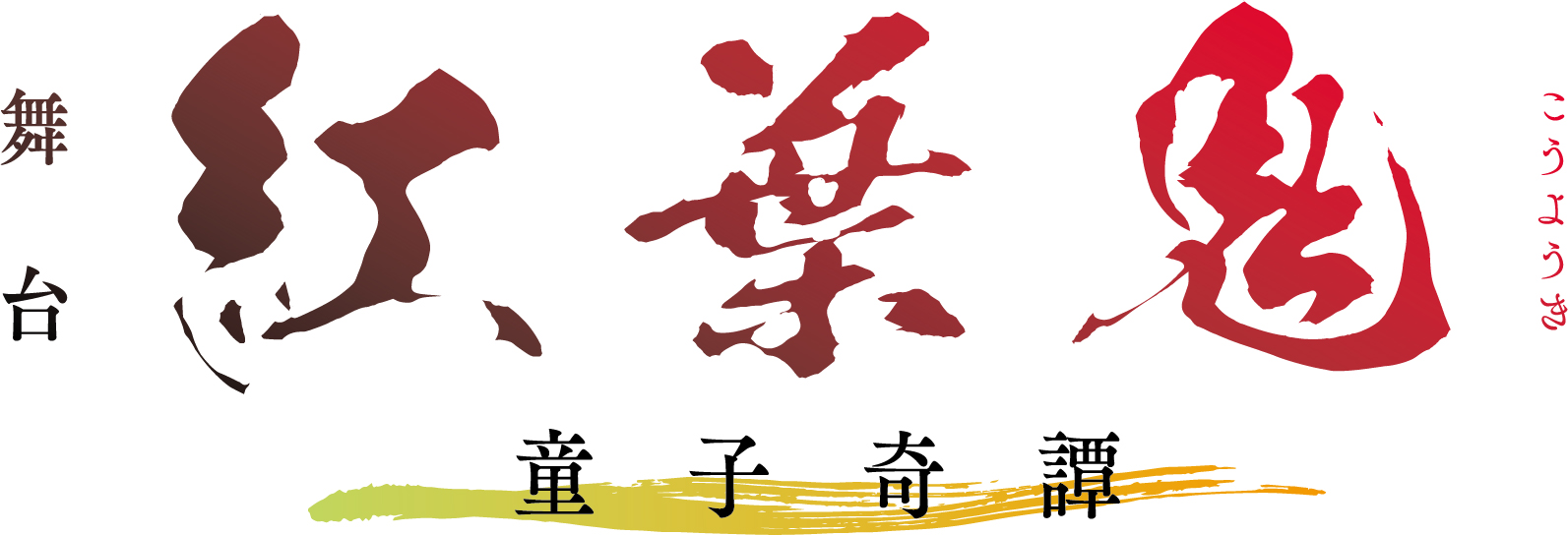 舞台「紅葉鬼」~童子奇譚~