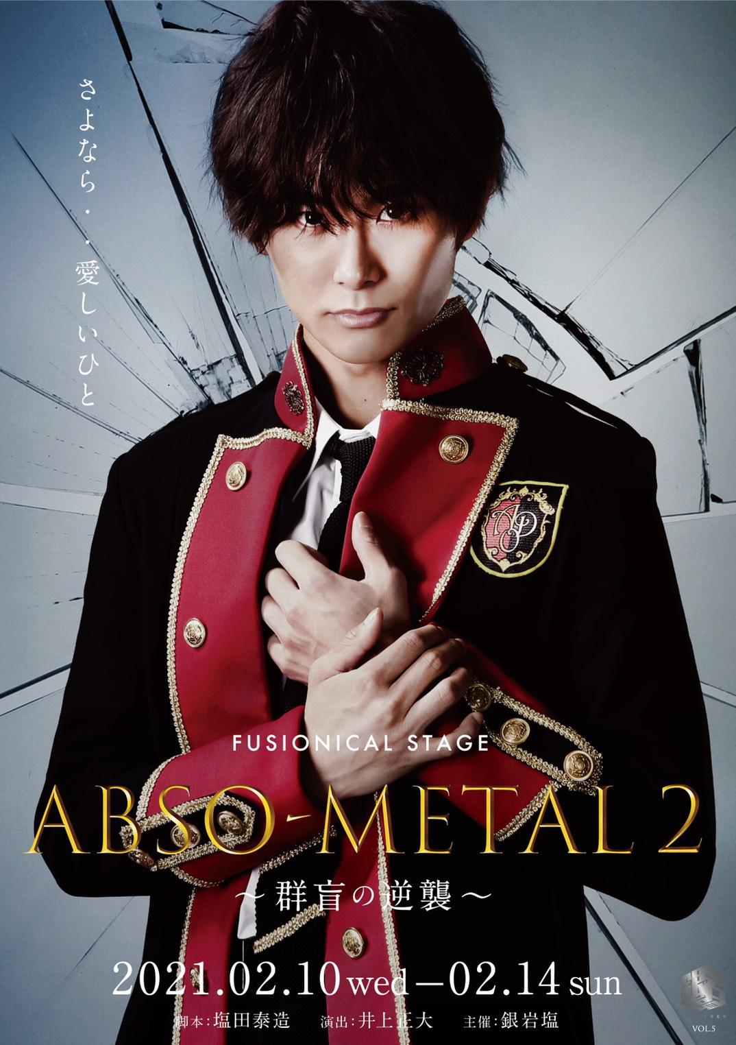 銀岩塩Vol.5 FUSIONICAL STAGE「ABSO-METAL2〜群盲の逆襲〜」