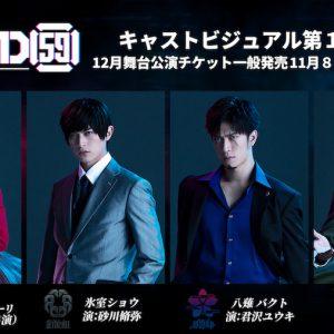 舞台「ROAD59 -新時代任侠特区-」、君沢ユウキらキャストビジュアルが公開 イメージ画像