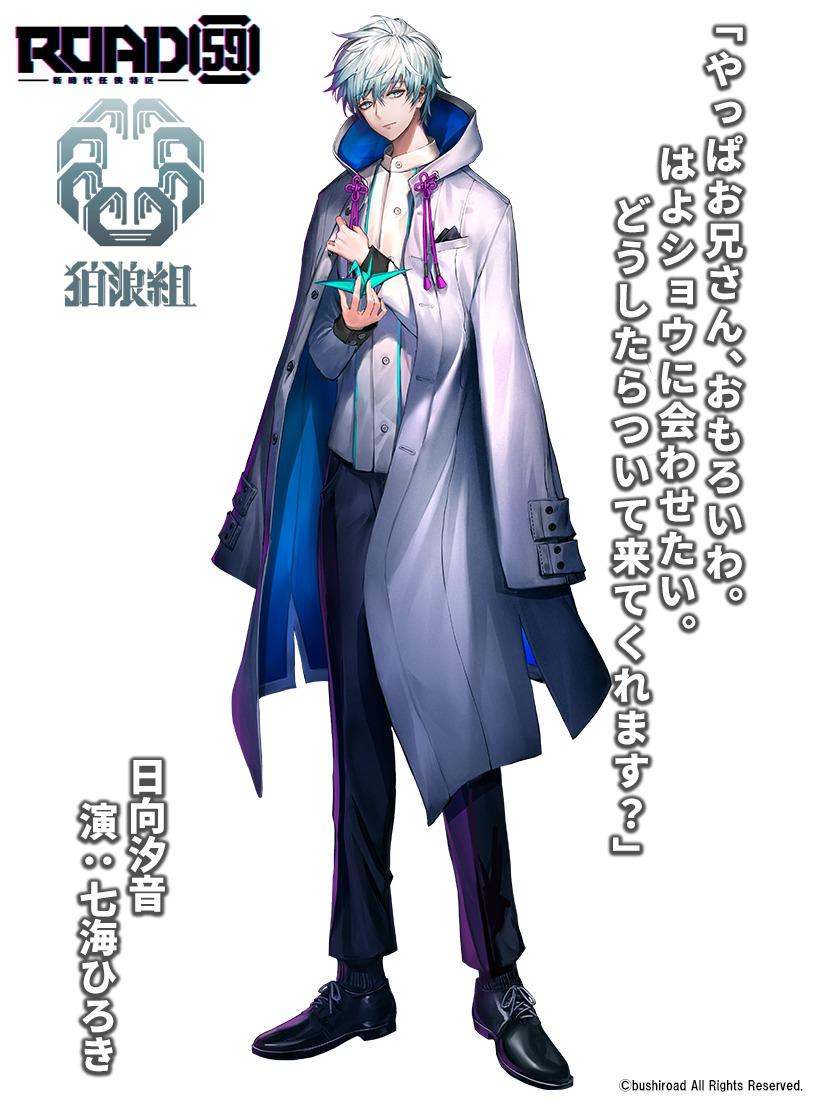 「ROAD59 -新時代任侠特区-」相羽あいな、七海ひろきのキャラクターイラスト&コメント公開 イメージ画像