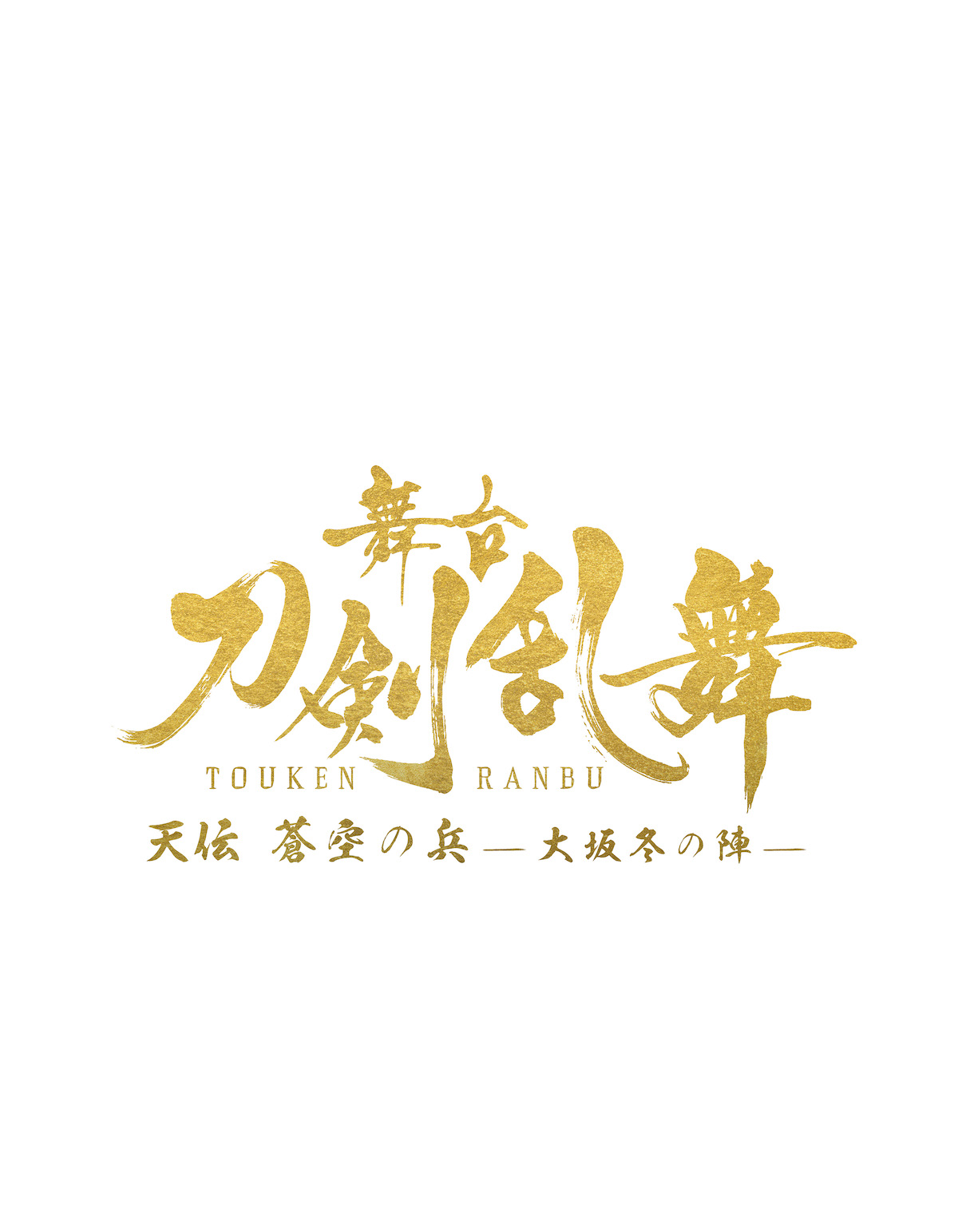 舞台『刀剣乱舞』大坂冬の陣 正式タイトル、メインビジュアル、メインスタッフ情報など一挙解禁 イメージ画像