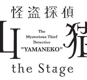 北村諒主演で「怪盗探偵山猫」舞台化 キャストに和田琢磨、赤澤燈、徳山秀典ら イメージ画像