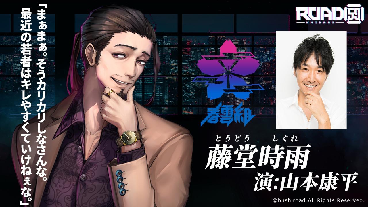 舞台「ROAD59」鮎川太陽、山本康平、美波わかなのキャラクターイラスト&コメント公開 イメージ画像