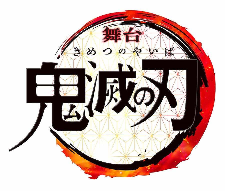 舞台「鬼滅の刃」2021年夏 新作公演