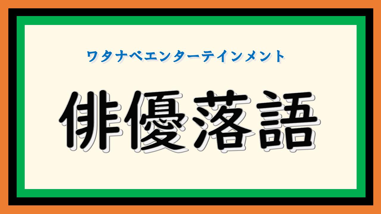 「俳優落語」第3回に堀井新太、三津谷亮、納谷健ら 視聴者がコメント参加できるオンライン忘年会も イメージ画像