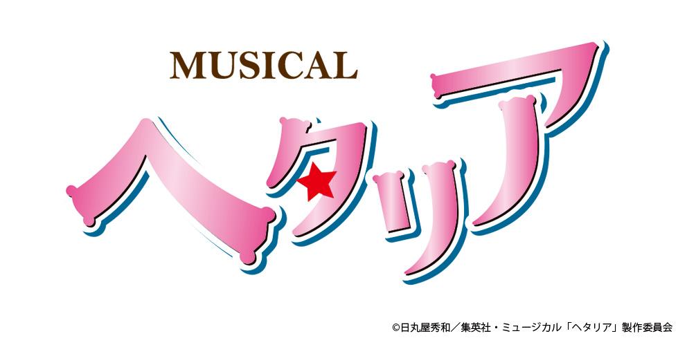 ミュージカル「ヘタリア」新作公演(副題未定)