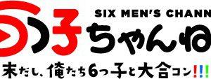 高崎翔太ら6人によるYouTube「6つ子ちゃんねる」開設 年末にスペシャルイベント決定 イメージ画像