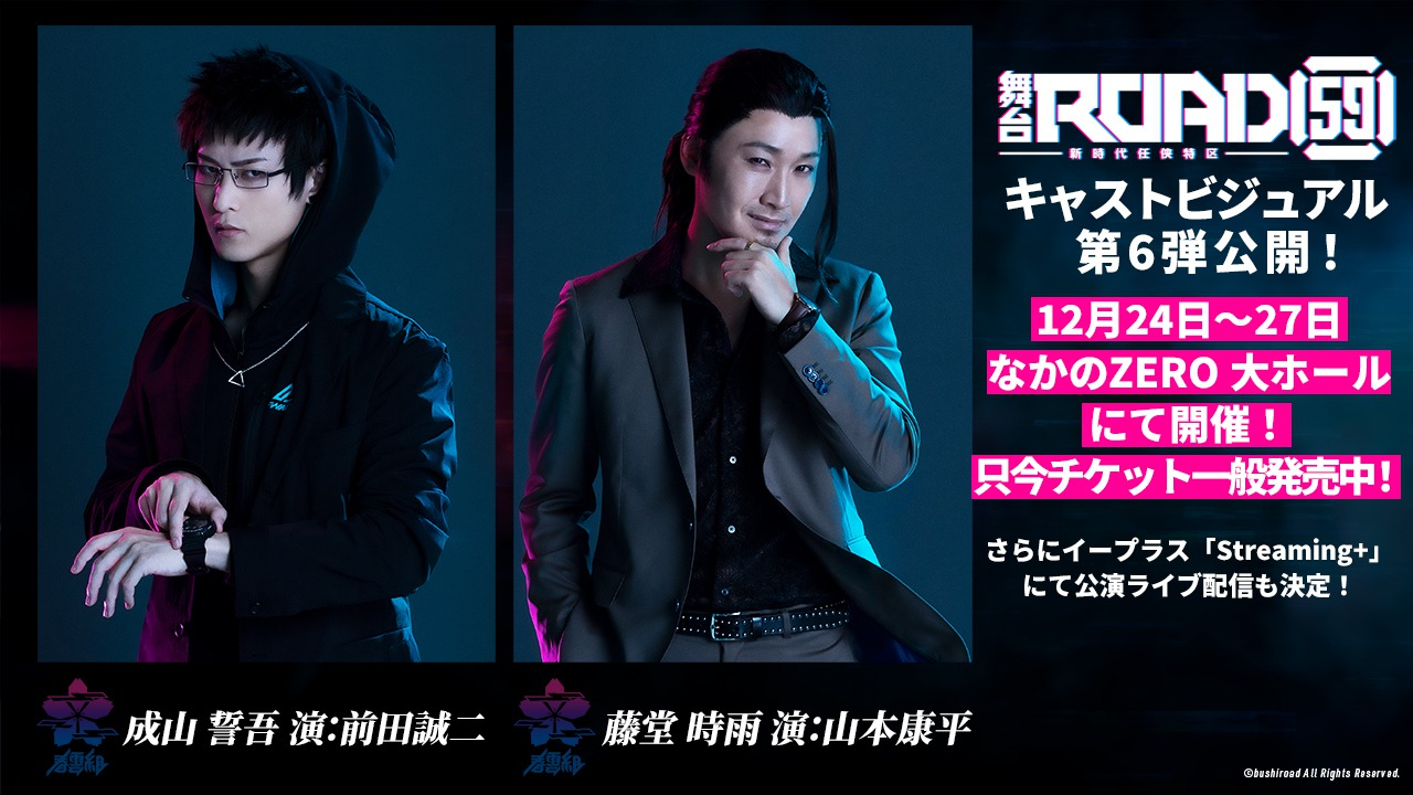舞台「ROAD59」 前田誠二、山本康平のキャストビジュアル公開 イメージ画像