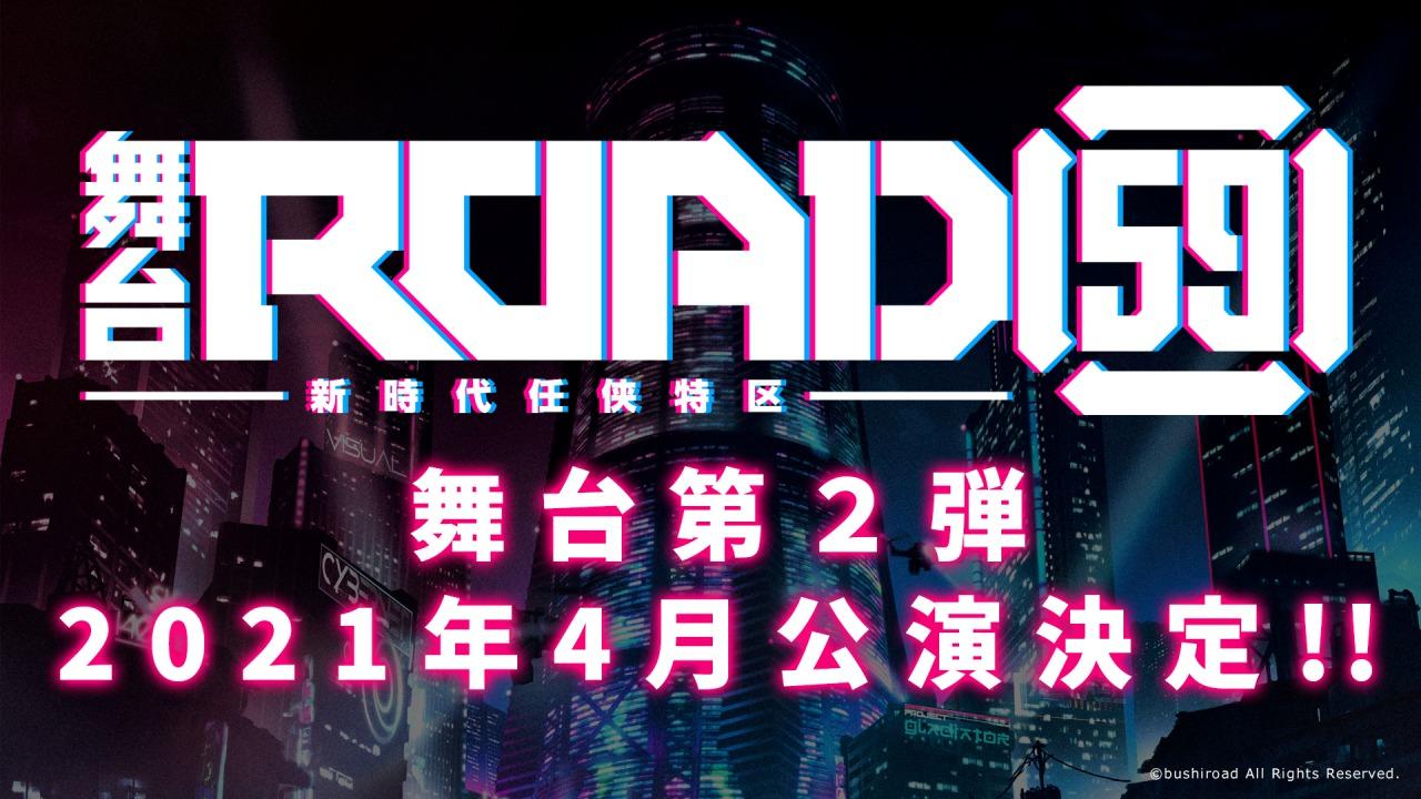 舞台「ROAD59 -新時代任侠特区-」第2弾公演&コミカライズ決定 イメージ画像