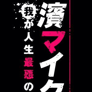 「私立探偵 濱マイク」が朗読劇に 主演・佐藤流司「どういった形になるか、気になりません?」 イメージ画像