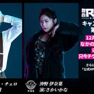 舞台「ROAD59」 渡辺和貴&さかいかなのキャストビジュアル公開 イメージ画像