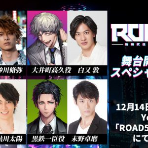 舞台「ROAD59」 相羽あいな、七海ひろきらキャストビジュアル第2弾公開 イメージ画像