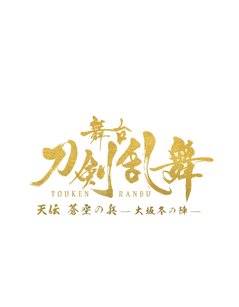 舞台『刀剣乱舞』大坂冬の陣、あらすじ&公演電子チラシが解禁 イメージ画像