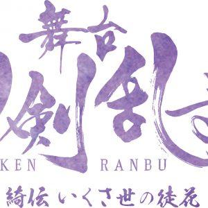 2022年春、舞台『刀剣乱舞』綺伝 いくさ世の徒花が本公演へ 出演は和田琢磨、梅津瑞樹ら イメージ画像