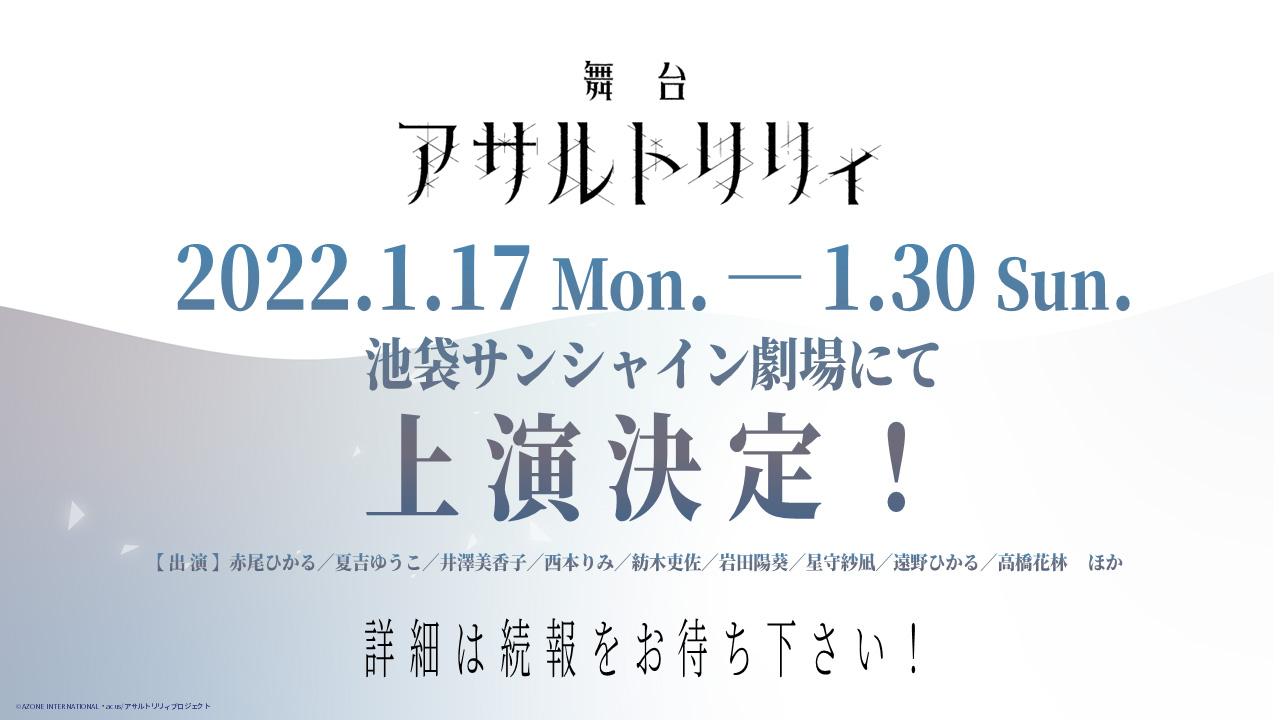 舞台「アサルトリリィ」新作公演が2022年1月上演 出演は赤尾ひかる、夏吉ゆうこら イメージ画像