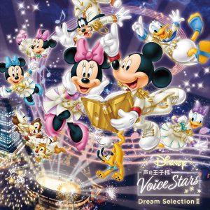 「Disney 声の王子様」キャスト13人の集合ビジュアル解禁&全曲試聴映像が公開 イメージ画像