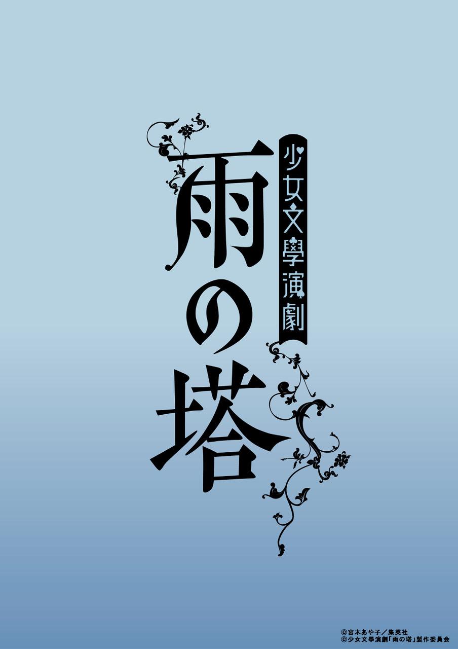 少女文學演劇「雨の塔」