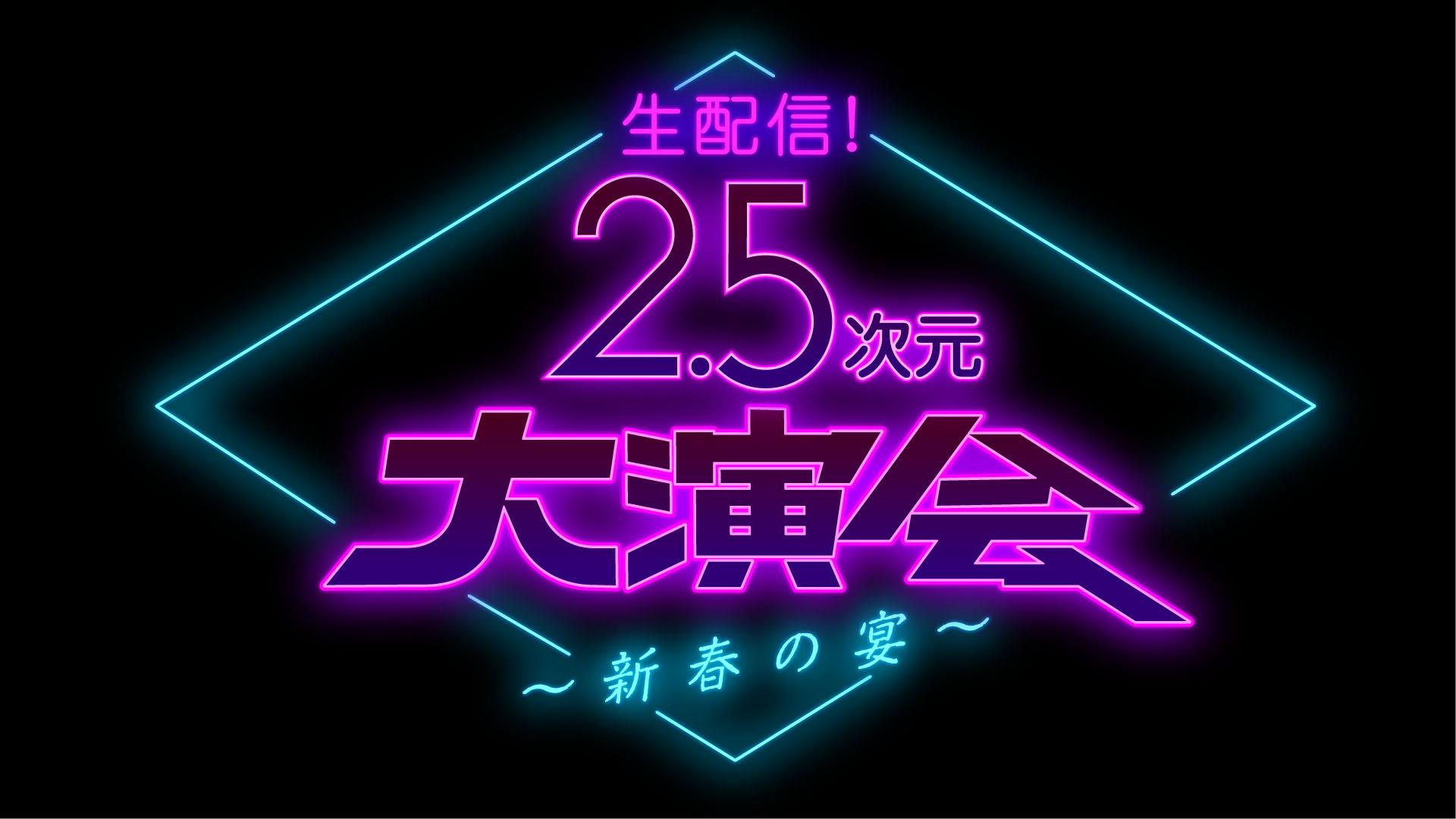 『2.5次元大演会』スペシャルゲスト8人が発表 鈴木拡樹、梅津瑞樹、曽田陵介ら イメージ画像