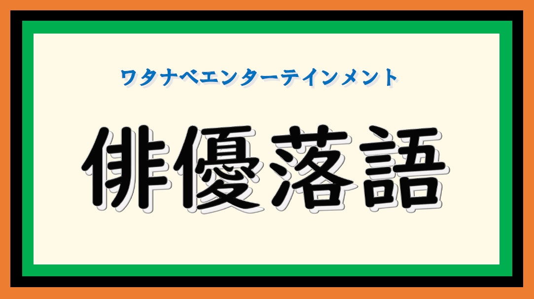 堀井新太、三津谷亮、納谷健の「俳優落語 新年会2021」開催 視聴者のコメント参加も イメージ画像