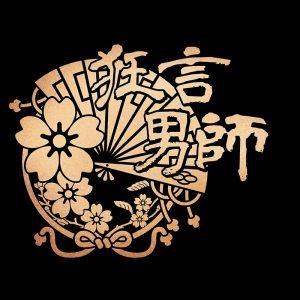 仲田博喜と田中涼星が狂言初挑戦 「狂言男師」第3弾・春の章が開催決定 イメージ画像