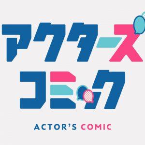 小西成弥、百瀬朔ら出演 「アクターズコミック」新作2タイトルが公開 イメージ画像