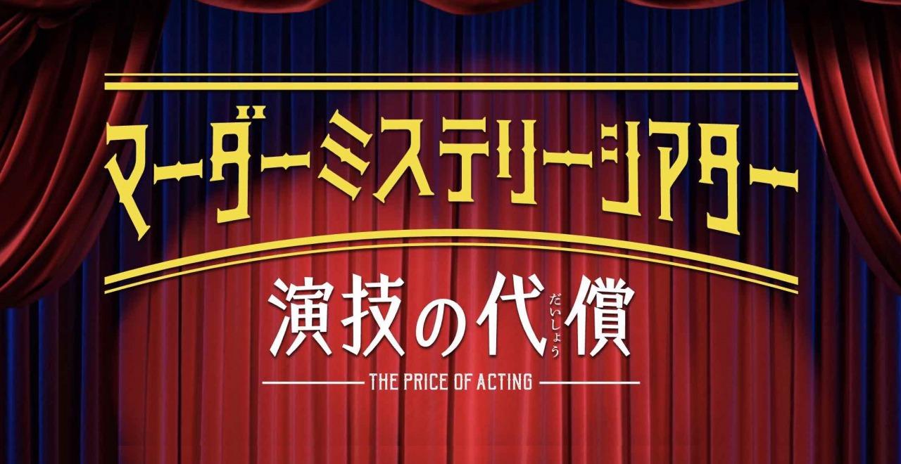 有澤樟太郎、荒木宏文、牧島輝ら総勢36人出演、マーダーミステリーが映像化&生配信 イメージ画像