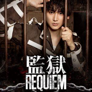 佐藤永典が囚人に、舞台「監獄REQUIEM」キービジュアル公開 イメージ画像