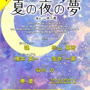 山本一慶演出の舞台『夏の夜の夢』 出演は谷水力、橋本真一、安井一真ら イメージ画像