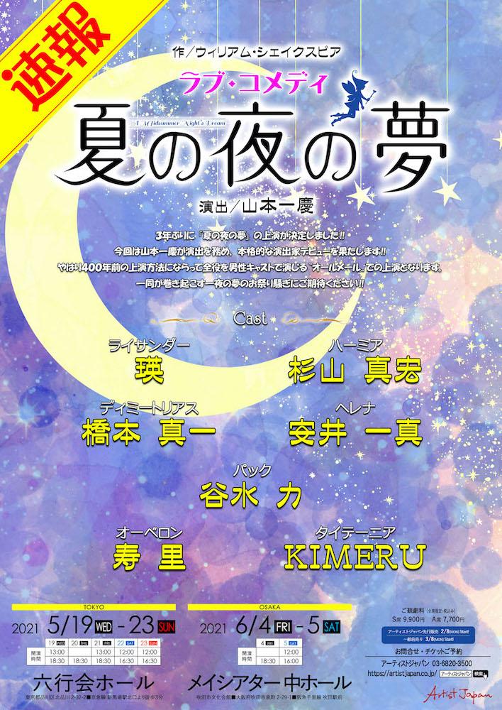 ラブ・コメディ『夏の夜の夢』