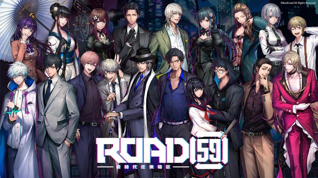 君沢ユウキら出演、舞台「ROAD59 -新時代任侠特区-」がディレイ配信 イメージ画像