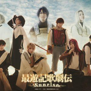 『最遊記歌劇伝-Sunrise-』大千秋楽がWOWOWで生中継 過去8作品が一挙放送 イメージ画像