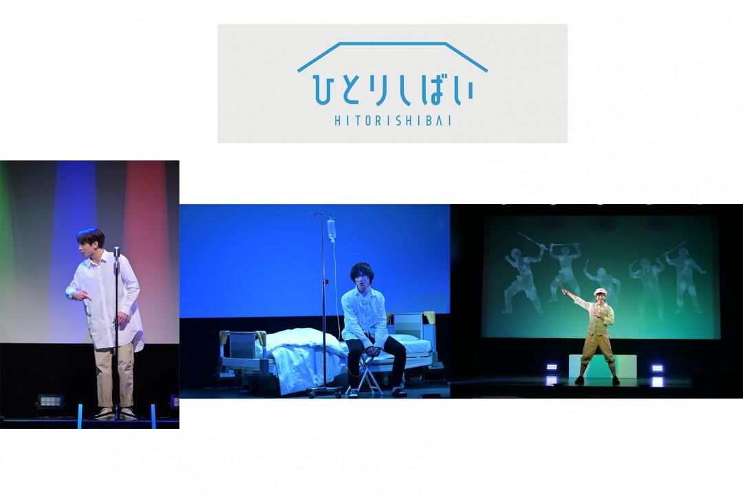『ひとりしばい』第二弾、第三弾、第四弾のBlu-ray発売、配信イベント開催も イメージ画像