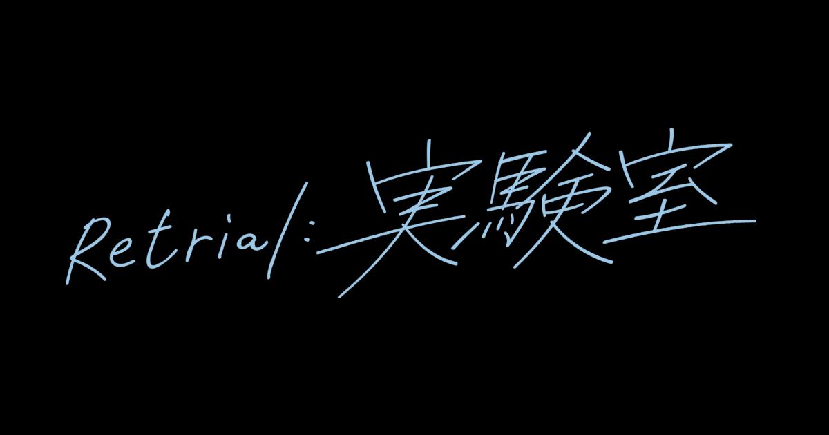 オモシロ+カッコイイのその先へ…『Retrial:実験室』開幕 江田剛らのコメント到着 イメージ画像