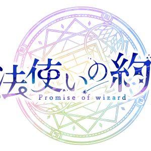 舞台『魔法使いの約束』第1章 丘山晴己、北川尚弥らキャスト14人が発表 イメージ画像