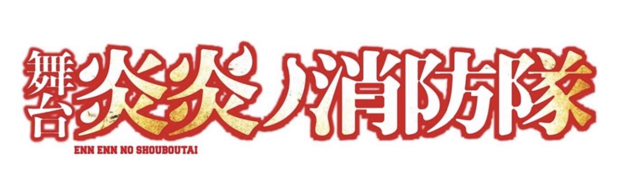 舞台「炎炎ノ消防隊」第2弾