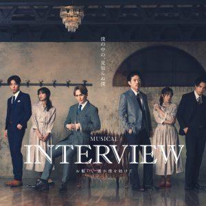 ミュージカル「INTERVIEW」、松本利夫・丘山晴己ら初の日本人キャストで上演 イメージ画像