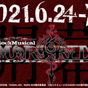 太田基裕主演でロックミュージカル『MARS RED』が上演決定、脚本・演出は西田大輔 イメージ画像