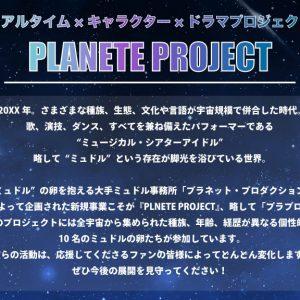 2次元男性俳優プロジェクト「プラプロ」ドラマストーリー公開&CD発売決定 イメージ画像