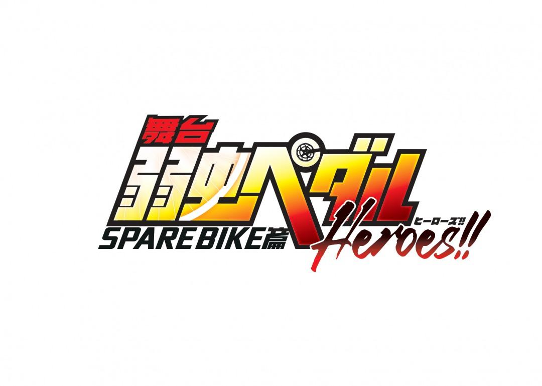 「ペダステ」SPARE BIKE篇~Heroes!!~、新キービジュアル&チケットスケジュール発表 イメージ画像