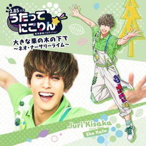 和合真一、木津つばさ、佐奈宏紀ら「うたってにこりん☆」ソロCDのジャケット公開 イメージ画像