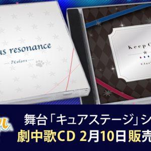 舞台「アニドルカラーズ キュアステージ」、シリーズ初の劇中歌CD発売 イメージ画像