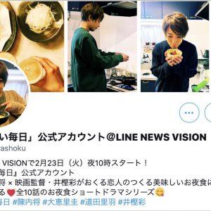 陳内将が作る夜食と穏やかな毎日、ショートドラマ『おいしい毎日』が配信スタート イメージ画像