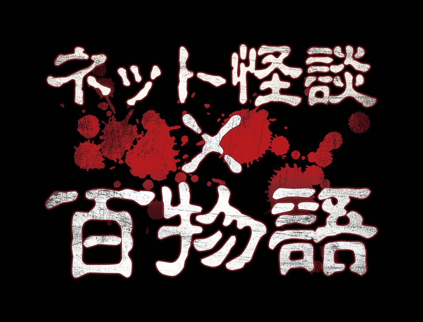大崎捺希主演『ネット怪談×百物語』シーズン6 新キャストに川本紗矢、片山陽加、田名部生来ら イメージ画像