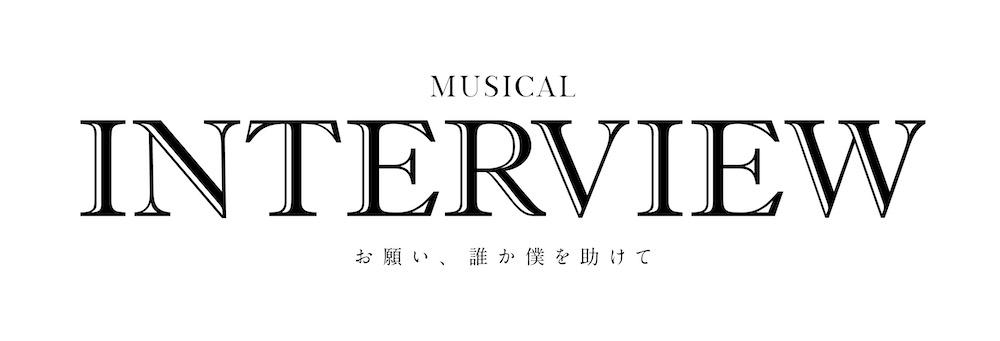 ミュージカル「INTERVIEW~お願い、誰か僕を助けて~」