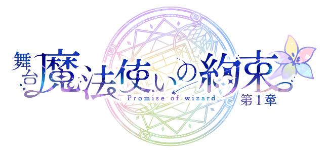舞台『魔法使いの約束』第1章