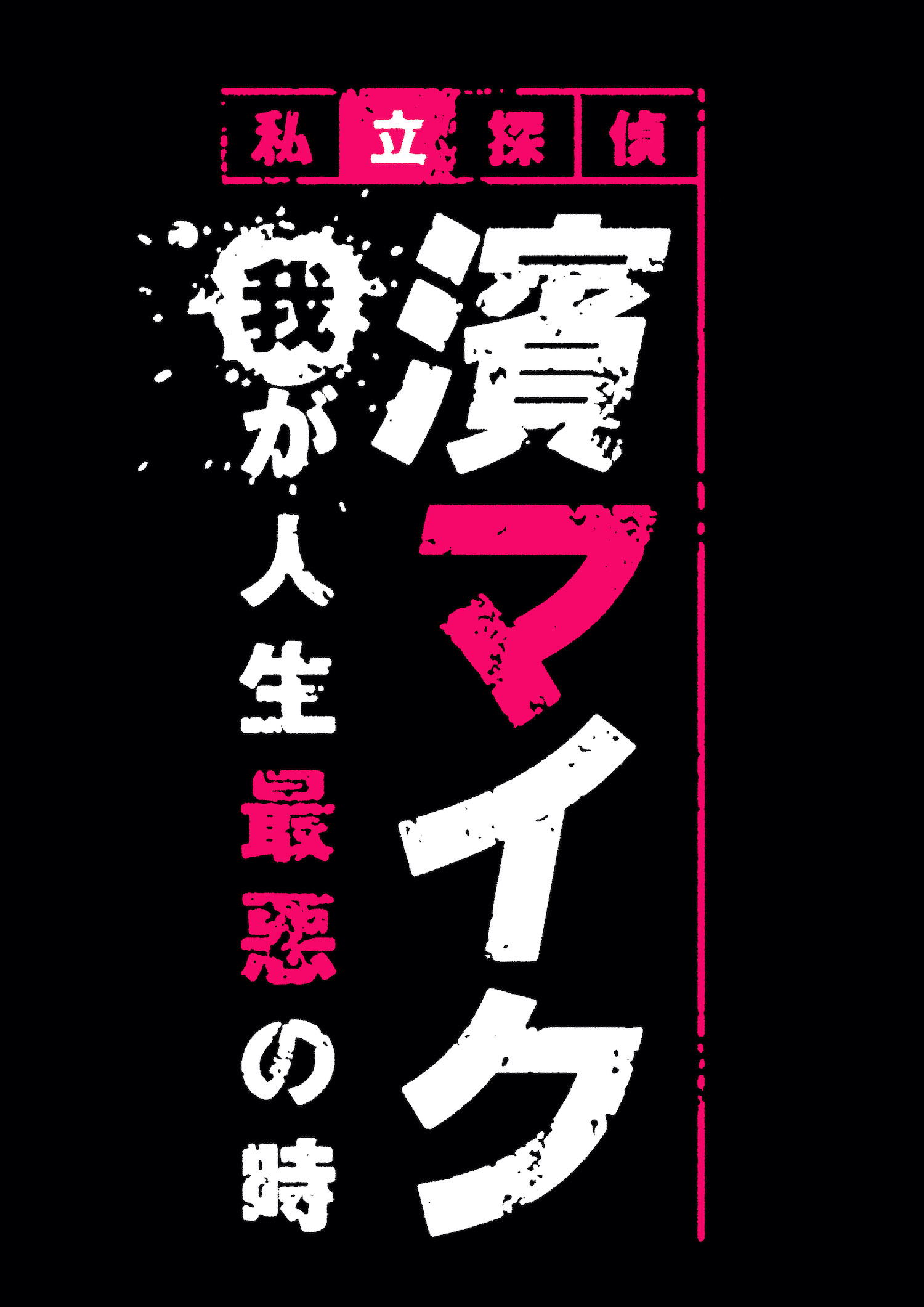 佐藤流司主演・朗読劇「私立探偵 濱マイク」、2D映像&VR映像で生配信決定 イメージ画像