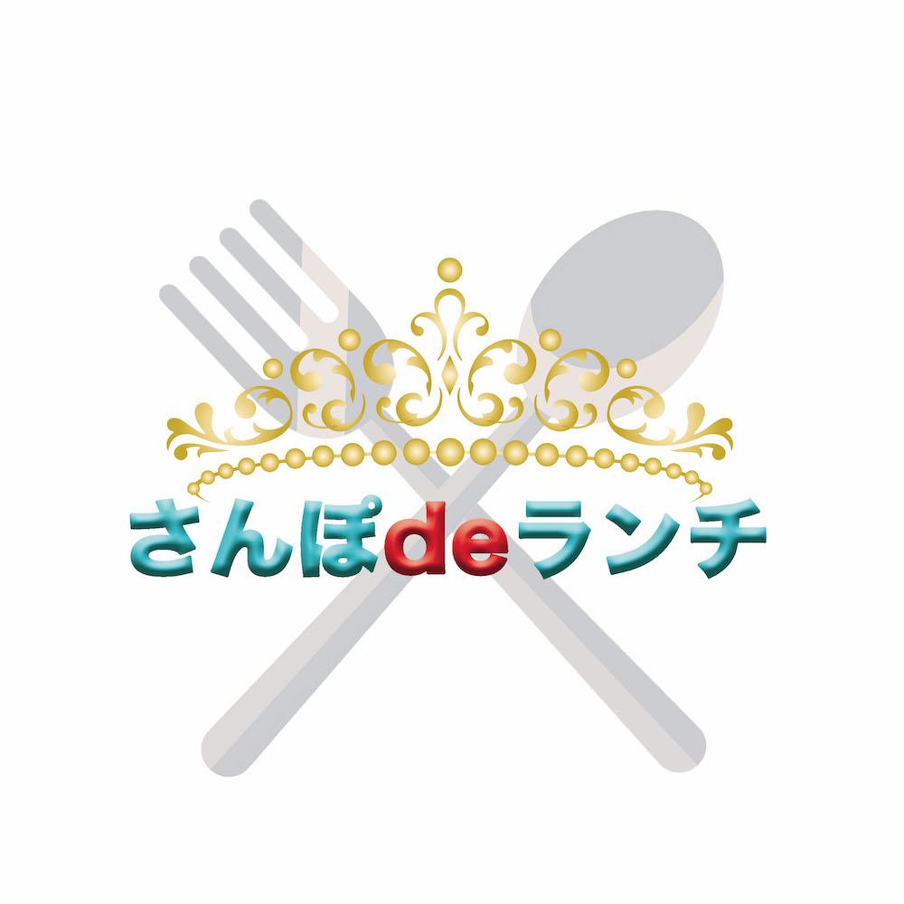 渡辺和貴&吉岡佑が飲食店を応援、「さんぽdeランチ」プロジェクト始動 イメージ画像